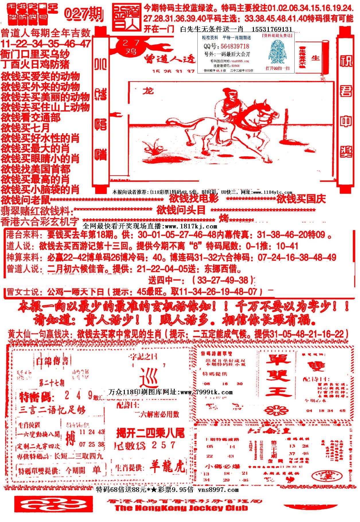 108期彩霸王诗:三湘遇地逢秋色,明年又来桃花红.送:四