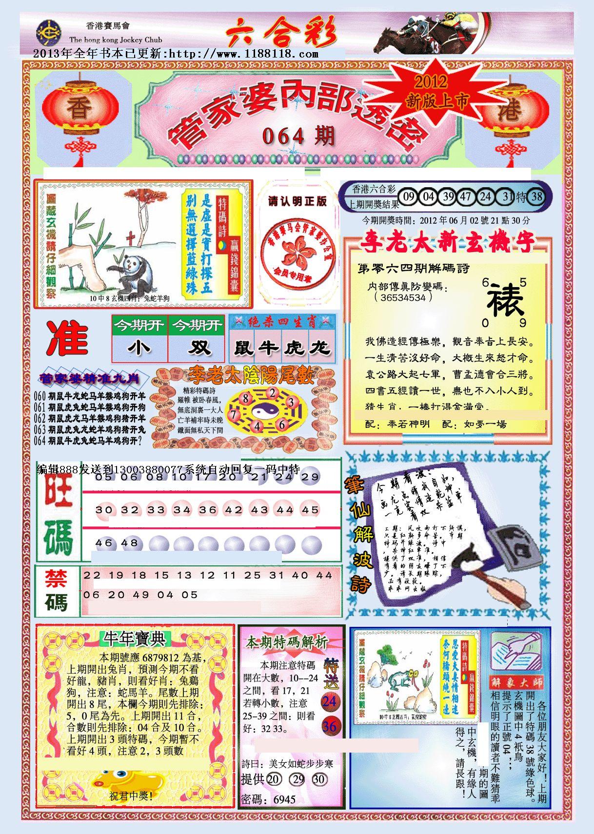 香港马经管家婆彩图图片大全 香港财经宝鉴 管家婆内图片