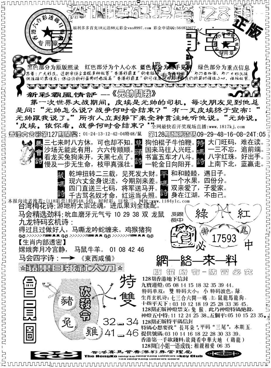 香港彩霸王图纸_汽枪制作图纸_十字绣鞋垫花样图纸_棉鞋花样图纸 - 黑