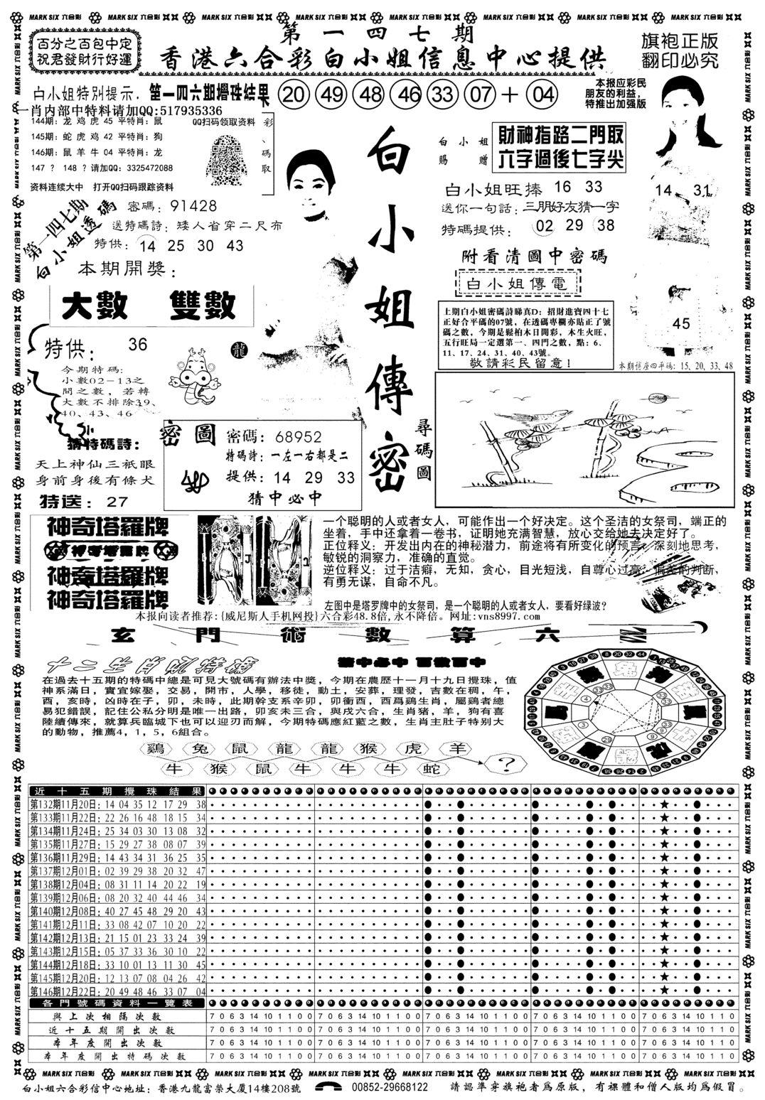 82625737_玄机彩图【曾道人玄机-1/曾道人