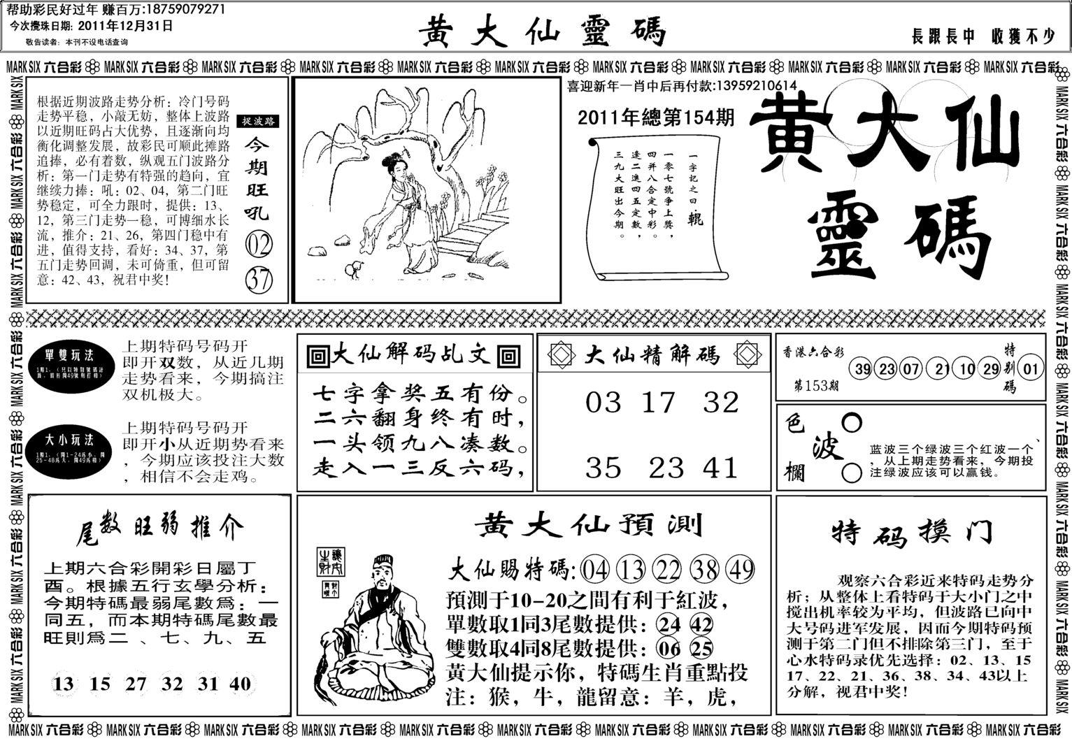 香港6合采期东方图纸八图骏马到成功心经图片